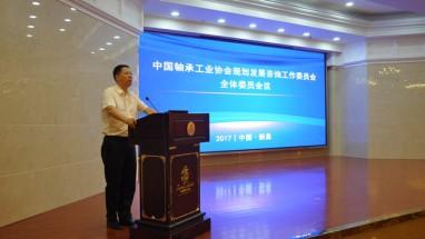 中国网上买足彩工业协会规划发展咨询工作委员会 第七届全体委员会议顺利召开