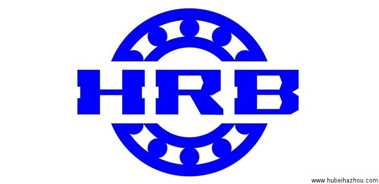 HRB轴承